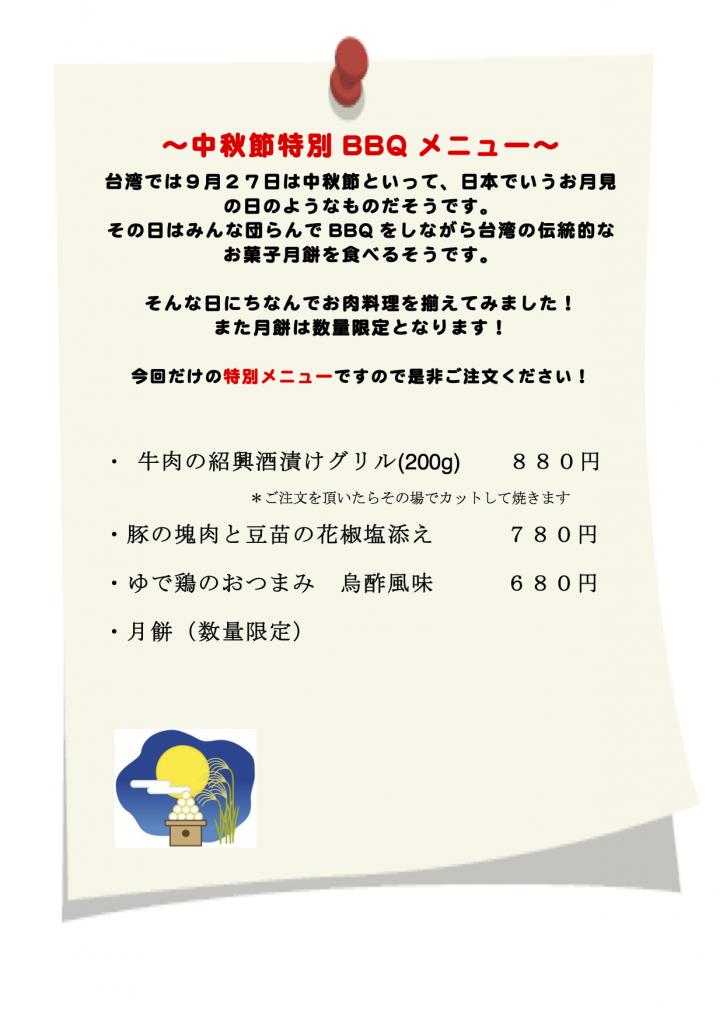 〜中秋節特別BBQメニュー〜